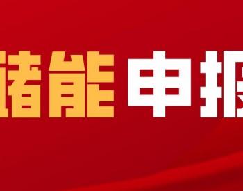 利好储能!陕西、内蒙、辽宁、河南、甘肃等省启动源网荷储项目申报工作!