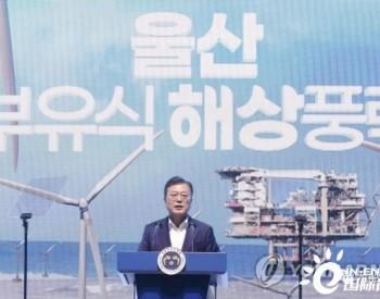 总投资320亿美元!韩国要建全球最大海上浮式风电场