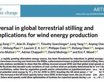 <em>全球变暖</em>带来风速加快,对风电利好!