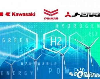 <em>川崎重工</em>+Yanmar Power+日本发动机公司,合作研发氢燃料船用发动机