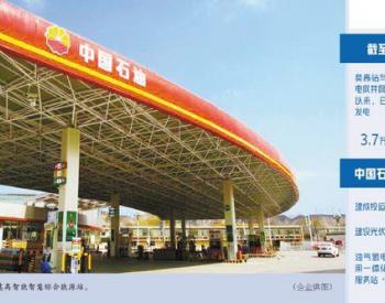 """中国石油紧盯""""双碳""""目标发力"""