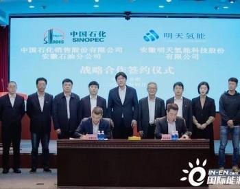 明天氢能联手<em>中石化</em>安徽分公司布局氢能