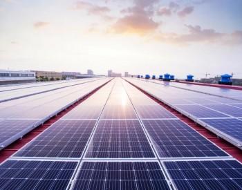 中来股份:子公司签署252亿元<em>户用光伏</em>发电项目EPC总承包协议
