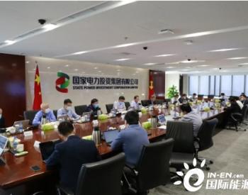 国家电投启动一体化经营管理系统项目