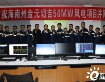 北方新能源公司青海海南州金元切吉50MW风电项目并网!