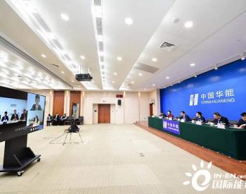 中国华能邓建玲与西门子能源埃克霍特会谈