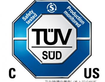 爱普拉锂电<em>智能充电</em>机获TUV南德北美认证证书