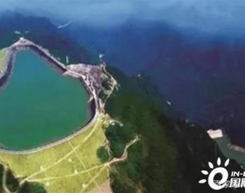 """重庆的的""""超级工程""""——栗子湾抽水蓄能电站"""
