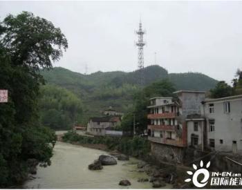 浙江丽水庆元县:创建11座绿色水电站,打好绿色水