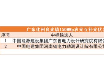 中标 | 最高3.94元/瓦,广东化州良光镇150MWp农光