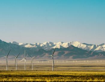 重磅!因圈而不建等原因!这个省再废止30个风电项目!共计153.04万千瓦!(附清单)