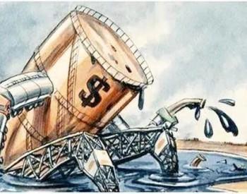 「突发」美国主要<em>石油管道</em>遭受攻击