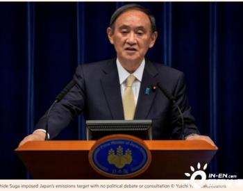 日本新的减排目标受到世界赞誉,但引发国内恐慌:怎么实现?