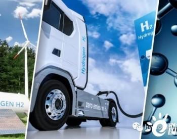欧盟委员会:聚焦氢能,驱动绿色革命