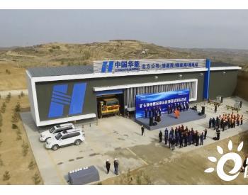 中国能建中南院设计国内首座矿山柔性吊装式<em>换电站</em>投产