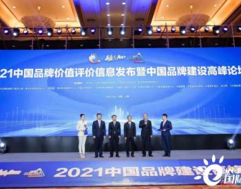 行业第一!中国石化品牌价值超3000亿!