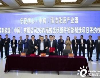 中核汇能与宁夏同心县、英利能源签订合作协议,新