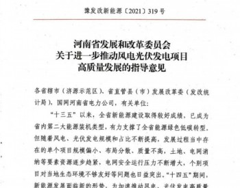 河南省发展和改革委员会关于进一步推动风电光伏发电项目高质量发展的指导意见