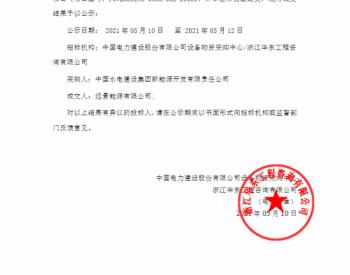 中标丨中国电建股份公司新化吉庆分散式风电场风力发电机组及其附属设备采购项目成交公示