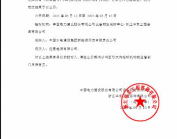 中标丨中国电建股份公司天津太平镇分散式风电项目风力发电机组及其附属设备采购项目成交公示