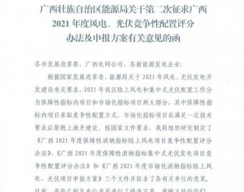 广西能源局关于第二次征求广西2021年度风电、光伏竞争性配置评
