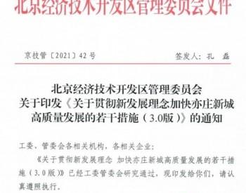 50万!北京发布零碳排放奖励政策!