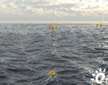 瑞典在爱尔兰浮式风电场开展波浪能示范工程
