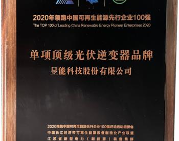 连续5年蝉联!昱能科技获领跑中国可再生能源先行企业100强—顶级光伏逆变器品牌奖