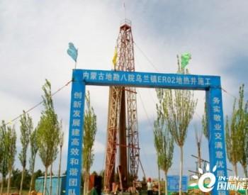 地热进城!内蒙古鄂尔多斯发现45度地热水
