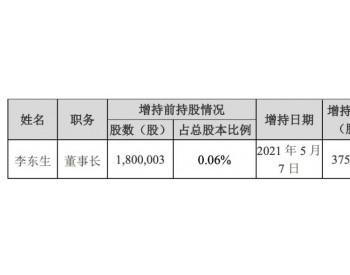 中环股份董事长李东生增持约38万股 看好新能源和半导体产业