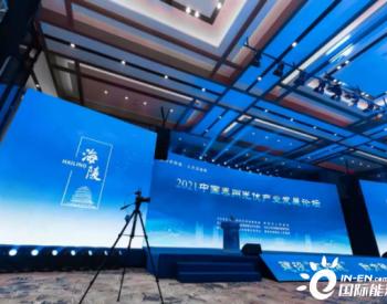 """焦点!中国首个太阳城启动仪式暨""""2021中国泰州光伏产业发展论坛""""顺利召开"""