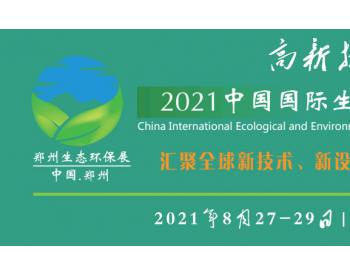 2021中国国际生态环保产业展览会