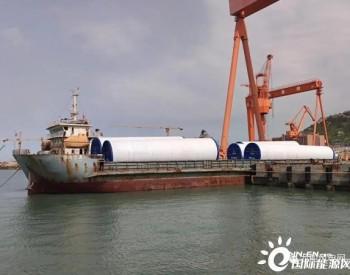 <em>中国水电</em>四局山东青岛基地首批海上10兆瓦风机塔筒顺利发货