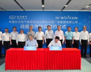 东方电气集团与中广核签署战略合作协议
