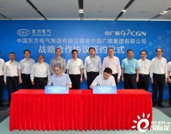 深化合作!<em>东方电气集团</em>与中广核签署战略合作协议