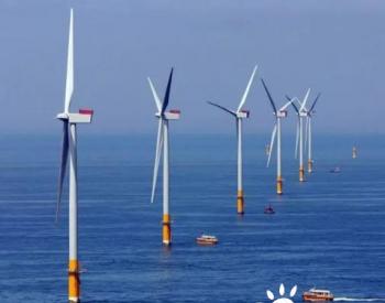 2021内,海阳将成山东首个海上风电投产发电城市!
