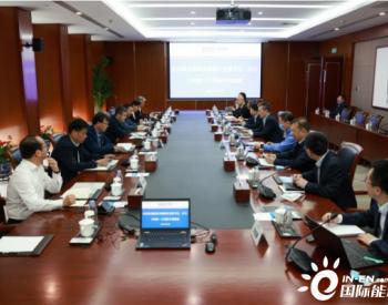 中国能建与河南洛阳市偃师区会谈!双方深化能源电