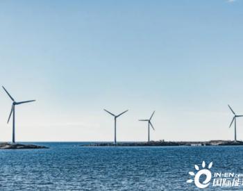 为开发清洁能源,拜登政府计划批准首个联邦水域大型海上风电项目