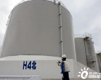 日本即使排水入海 核电站仍需要更多的储水箱