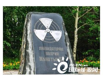 俄罗斯开辟乏<em>核燃料</em>后处理市场