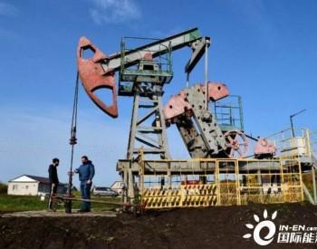 俄罗斯自然资源部部长:俄石油资源储量可供再开采59年