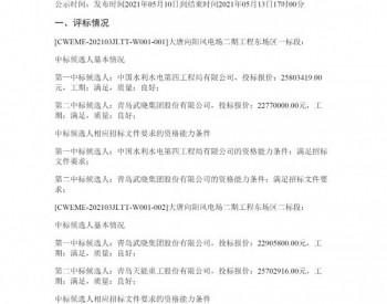 中标丨大唐吉林向阳风电场二期工程(600MW)塔筒加工及其附属设备采购中标候选人公示