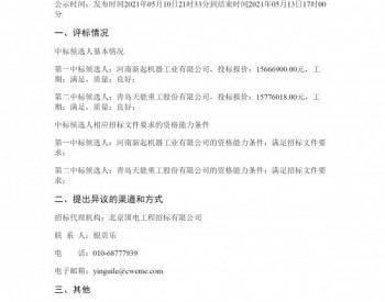 中标丨大唐河南睢县、伊河分散式风电项目塔筒加工中标候选人公示