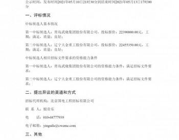 中标丨辽宁大唐国际昌图金山风电项目塔筒加工中标候选人公示