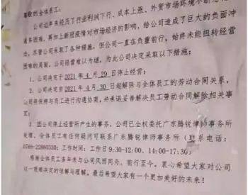 突发!<em>深圳</em>一锂电企业停止经营、解散员工!