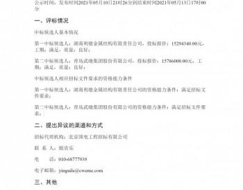 中标丨大唐华银湖南醴陵明月分散式风电项目塔筒加工中标候选人公示