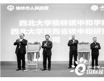 全国首家碳中和学院落户陕西榆林!