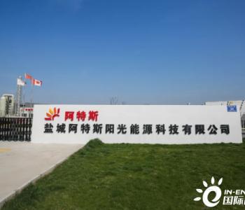 江苏盐城阿特斯规划总产能:12GW电池+10GW组件!