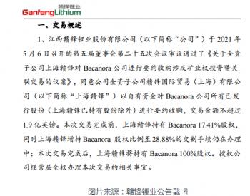 """""""锂王""""再现大手笔!豪掷超17亿并购海外锂业公司!"""