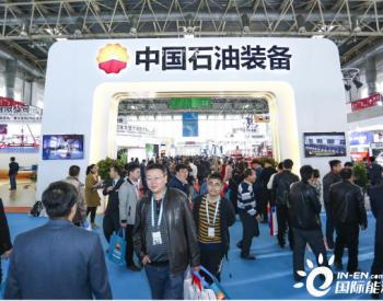 抢跑氢能赛道,这场国际盛会将释放哪些信号?